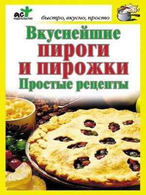 cover image of Вкуснейшие пироги и пирожки. Простые рецепты