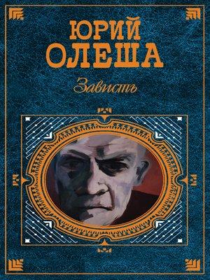 cover image of Зависть