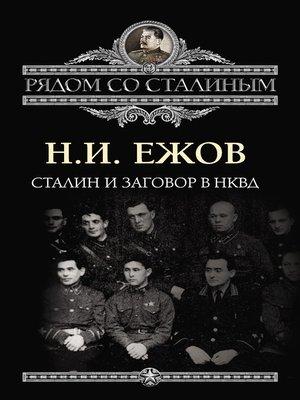 cover image of Сталин и заговор в НКВД