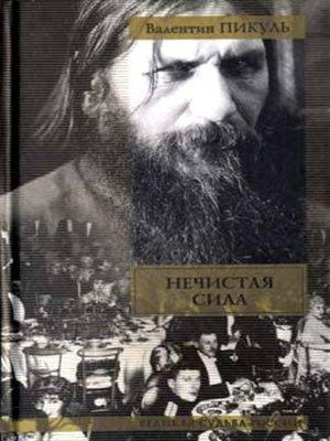 cover image of Нечистая сила