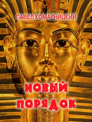 cover image of Новый порядок