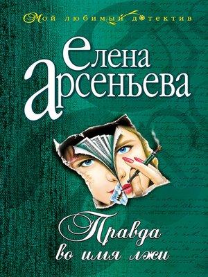 cover image of Правда во имя лжи