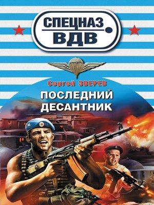 cover image of Последний десантник