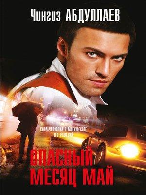 cover image of Опасный месяц май