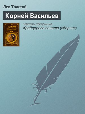 cover image of Корней Васильев