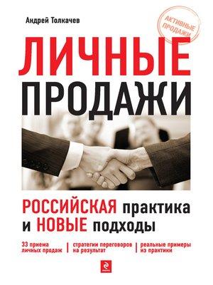 cover image of Личные продажи. Российская практика и новые подходы