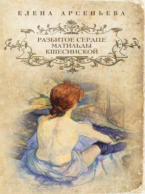 cover image of Разбитое сердце Матильды Кшесинской