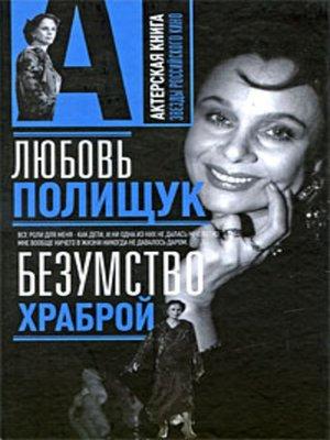 cover image of Любовь Полищук. Безумство храброй