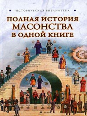 cover image of Полная история масонства в одной книге