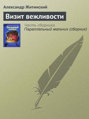 cover image of Визит вежливости