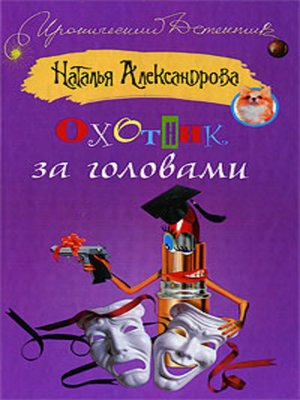 cover image of Охотник за головами