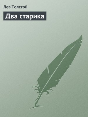 cover image of Два старика