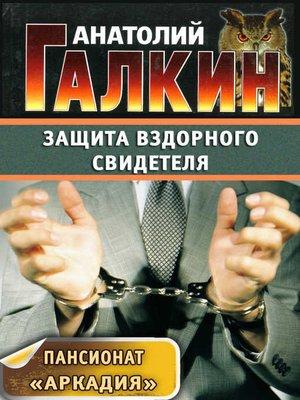 cover image of Защита вздорного свидетеля