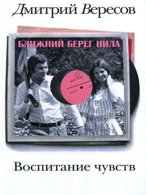 cover image of Ближний берег Нила