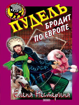 cover image of Пудель бродит по Европе
