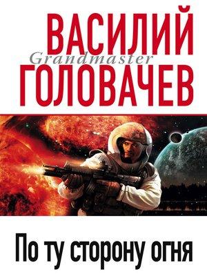 cover image of По ту сторону огня