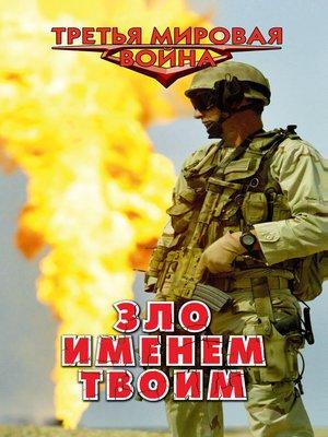 cover image of Зло именем твоим