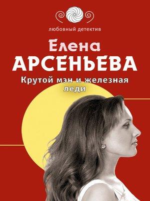 cover image of Крутой мэн и железная леди