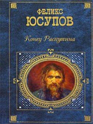 cover image of Конец Распутина (воспоминания)