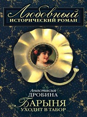 cover image of Барыня уходит в табор