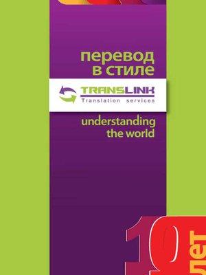 cover image of Перевод в стиле TransLink. Понимая весь мир
