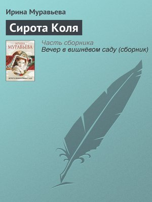 cover image of Сирота Коля