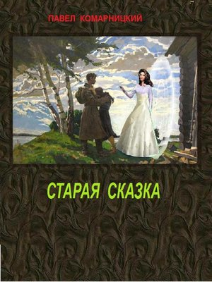 cover image of Старая сказка
