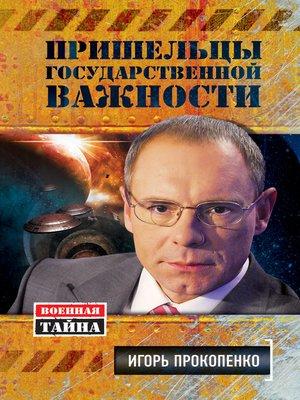 cover image of Пришельцы государственной важности