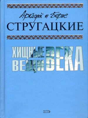 cover image of Хищные вещи века