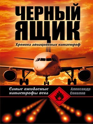 cover image of Черный ящик