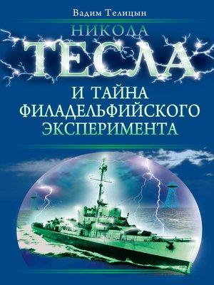 cover image of Никола Тесла и тайна Филадельфийского эксперимента