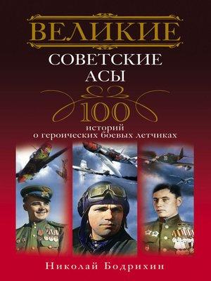 cover image of Великие советские асы. 100 историй о героических боевых летчиках