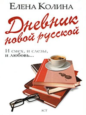 cover image of Дневник новой русской