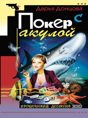 cover image of Покер с акулой