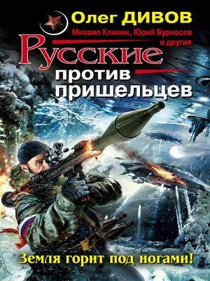 cover image of Русские против пришельцев. Земля горит под ногами! (сборник)