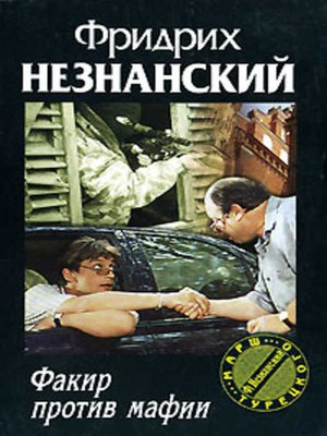 cover image of Факир против мафии