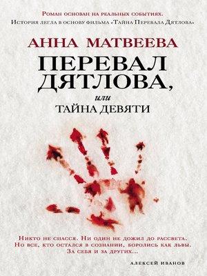 cover image of Перевал Дятлова, или Тайна девяти