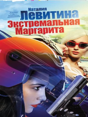 cover image of Экстремальная Маргарита