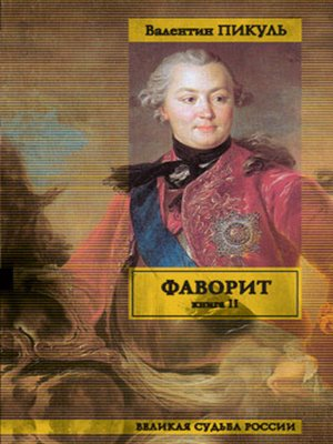 cover image of Фаворит. Том 2. Его Таврида