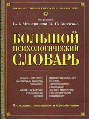cover image of Большой психологический словарь