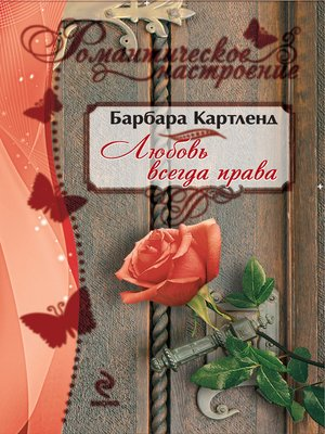 cover image of Любовь всегда права