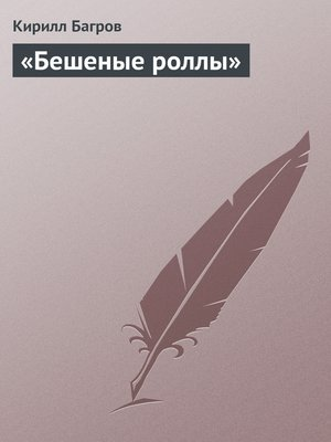 cover image of «Бешеные роллы»