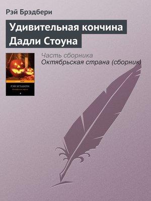 cover image of Удивительная кончина Дадли Стоуна