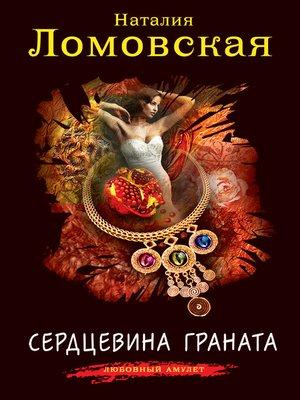 cover image of Сердцевина граната
