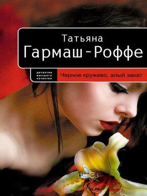 cover image of Черное кружево, алый закат
