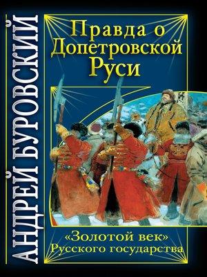cover image of Правда о допетровской Руси. «Золотой век» Русского государства