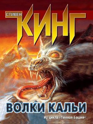 cover image of Волки Кальи