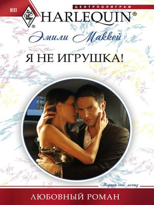 cover image of Я не игрушка