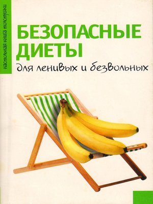 cover image of Безопасные диеты для ленивых и безвольных