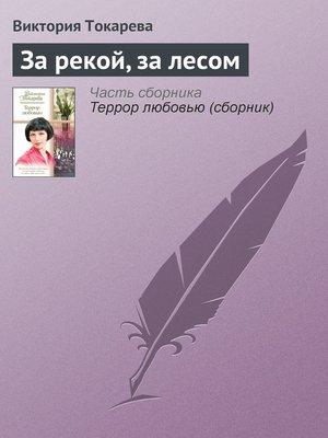 cover image of За рекой, за лесом